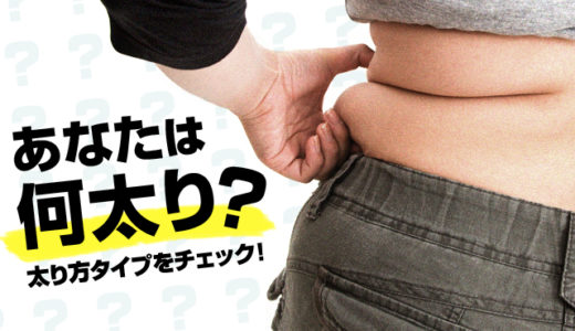 あなたは何太り?太り方タイプをチェックしてみよう!