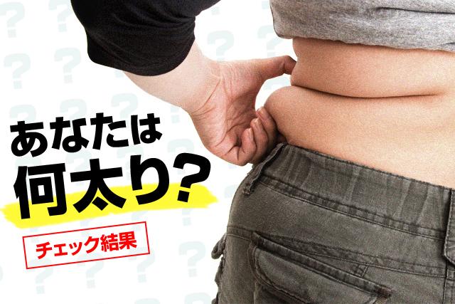 あなたは何太り?チェック結果