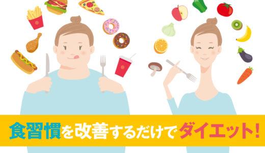 食習慣を改善するだけでダイエット!