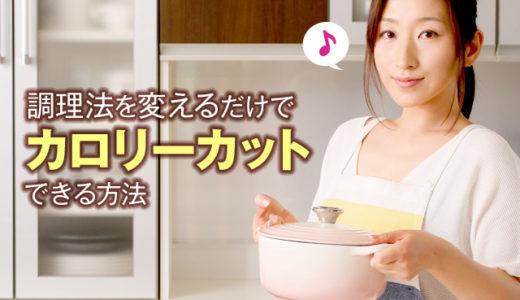 同じ食材でも調理法を変えるだけでカロリーカットができる方法