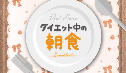 ダイエット中の朝食の選び方やおすすめメニュー