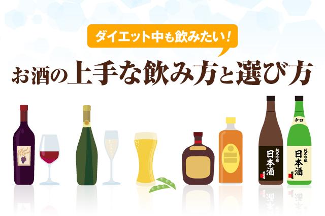 ダイエット中もやっぱり飲みたいお酒!上手な飲み方とお酒の選び方