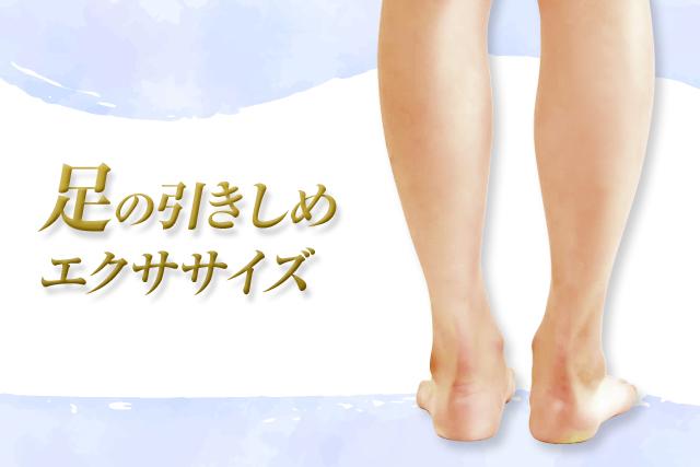足の引き締めエクササイズ