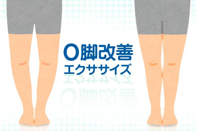 O脚改善エクササイズ