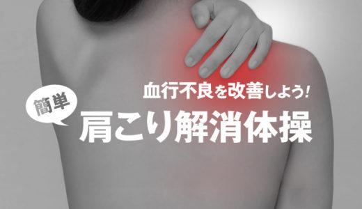 肩の血行不良を改善して肩こり解消!簡単肩こり解消体操