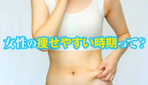 女性の痩せやすい時期を上手に使ってダイエット!