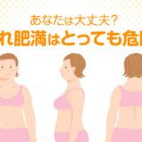 隠れ肥満はとっても危険!あなたは大丈夫?