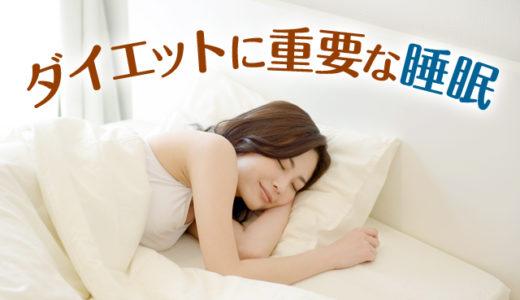 ダイエットと睡眠は切っても切れない関係!大切な睡眠について