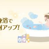 半身浴でスッキリ!さらに代謝をアップ!