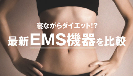 寝ながらダイエットできる!?最新EMS機器を比較