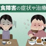 摂食障害の症状や治療法