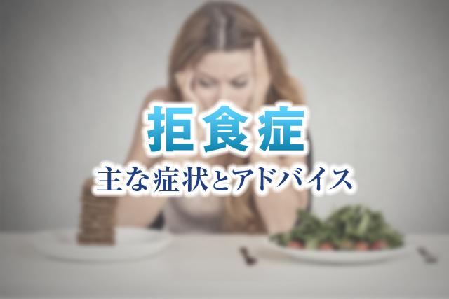 拒食症の主な症状とアドバイス