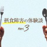 摂食障害の体験談3