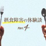 摂食障害の体験談4