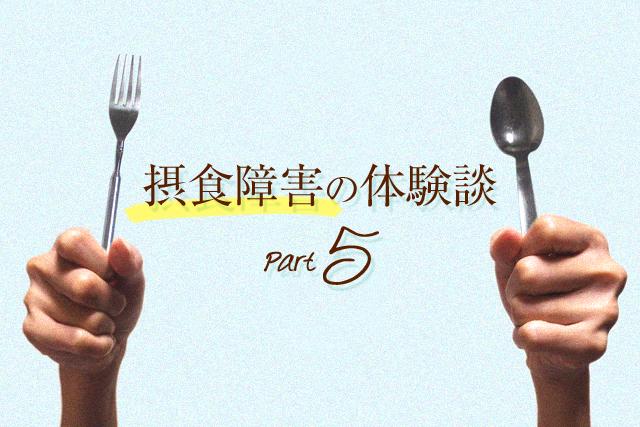 摂食障害の体験談5