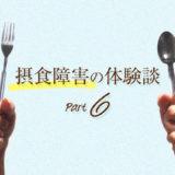 摂食障害の体験談6