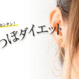 耳ツボダイエットはとっても簡単!耳のつぼを紹介