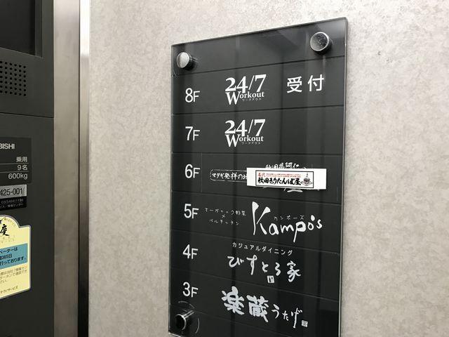 24/7ワークアウトの7/8階