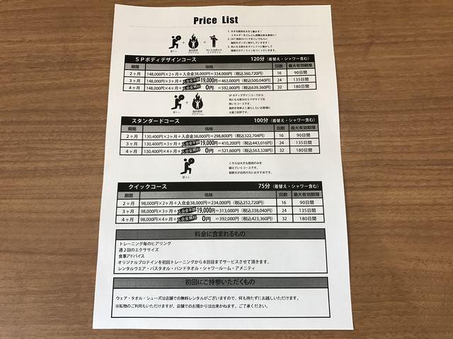 24/7ワークアウトの料金メニュー