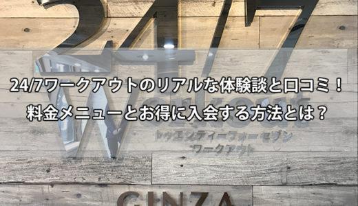 24/7ワークアウトのリアルな体験談と口コミ!料金メニューとお得に入会する方法とは?