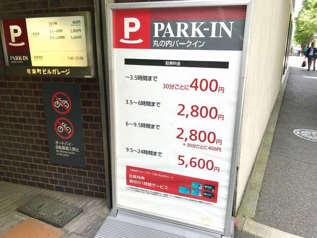 FiNCFit有楽町店最寄り駐車場料金