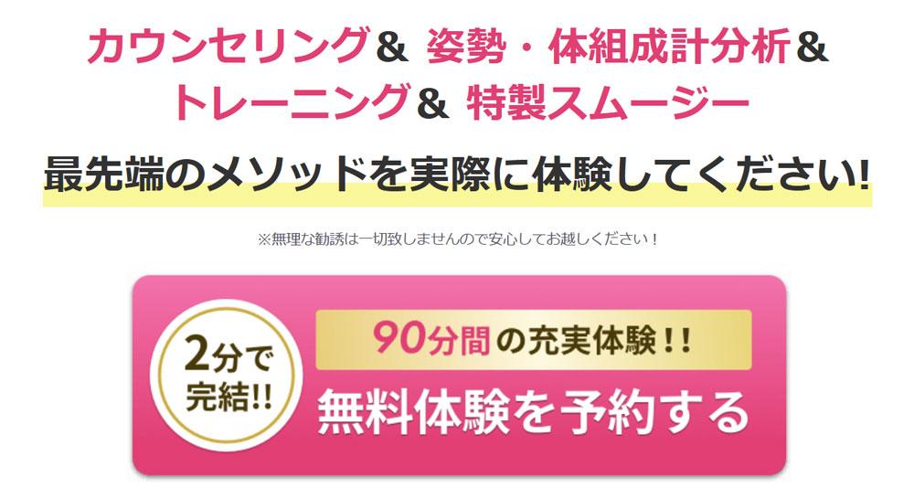 FiNCFit原宿店無料体験プログラム