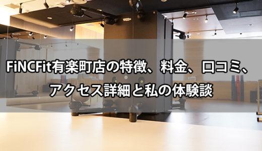 FiNC Fit 有楽町店の特徴・料金・アクセス(画像付き)と私の体験談