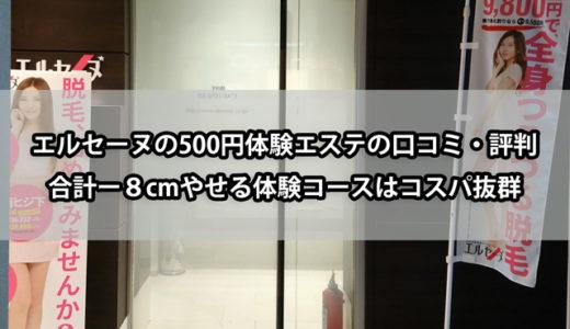 エルセーヌ 500円体験の口コミ・評判【画像あり】-8cmやせる体験はコスパ抜群