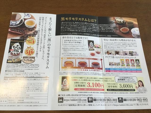 黒モリモリスリムシリーズ